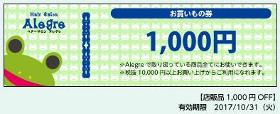 店内販売1000円OFF